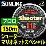 【ライン】 サンライン(SUNLINE) シューター マリオネットスペシャル