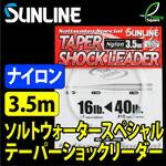 【ライン】 サンライン(SUNLINE) ソルトウォータースペシャル テーパーショックリーダー