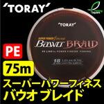 【ライン】 東レ(TORAY)バウオ スーパー パワーフィネス ブレイド