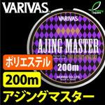 【ライン】 バリバス(VARIVAS)アジングマスター 200m(AJING MASTER)