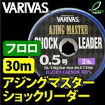 【ライン】 バリバス(VARIVAS)アジングマスター ショックリーダー 30m(AJING MASTER SHOCK LEADER)