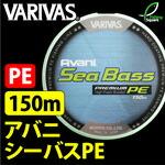 【ライン】 バリバス(VARIVAS)アバニ シーバスPE