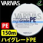 【ライン】 バリバス(VARIVAS) ハイグレードPE