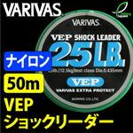 【ライン】 バリバス(VARIVAS)VEP ショックリーダー