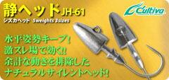 【ジグヘッド】 オーナー カルティバ 静(しずか)ヘッド JH-61