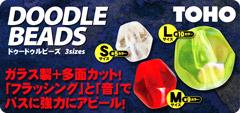 東邦産業 (TOHO,Inc.) ドゥードゥルビーズ (DOODLE BEADS)