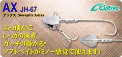 【ジグヘッド】 オーナー カルティバ AXアックス JH-67
