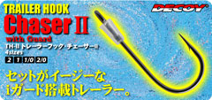 カツイチ デコイ TRAILER HOOK Chaser2 (トレーラーフック・チェーサー2) TH-2