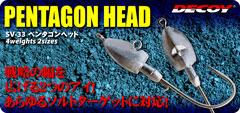 【ジグヘッド】 カツイチ デコイ PENTAGON HEAD (ペンタゴンヘッド) SV-33