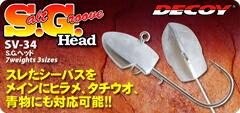 【ジグヘッド】 カツイチ デコイ Solt Groove Head (S.G.ヘッド) SV-34