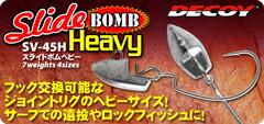 【ジグヘッド】 カツイチ デコイ スライドボム ・ヘビー SV-45H