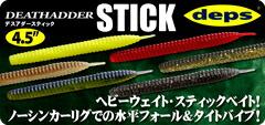 【ワーム】 デプス デスアダースティック 4.5インチ