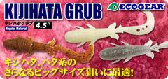 【ワーム】 エコギア キジハタグラブ 4.5インチ