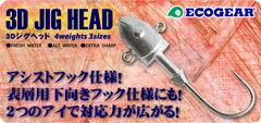 【ジグヘッド】 エコギア 3Dジグヘッド