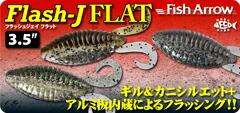 フラッシュJ フラット 3.5インチ