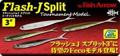 フラッシュJ スプリット 3インチ (トーナメントモデル)