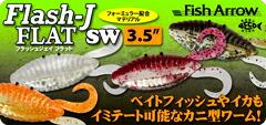 フィッシュアロー フラッシュJ(ジェイ) フラット SW 3.5インチ