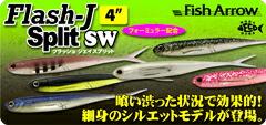 フィッシュアロー フラッシュ J(ジェイ) グラブ SW 4.5インチ アコウ(キジハタ)スペシャル