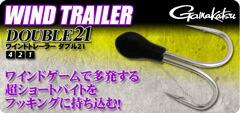 がまかつ WIND TRAILER DOUBLE21 (ワインドトレーラーダブル21)