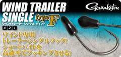 がまかつ WIND TRAILER SINGLE typeF (ワインドトレーラーシングルタイプF)