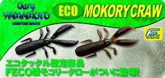 ゲーリーヤマモト エコ モコリークロー