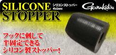 がまかつ SILICONE STOPPER (シリコンストッパー)