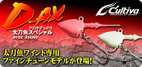 オーナー カルティバ ドリフトアックス 太刀魚スペシャル
