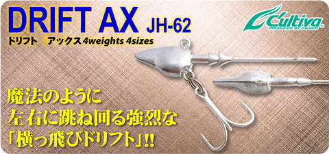 【ジグヘッド】 オーナー カルティバ ドリフトアックス JH-62