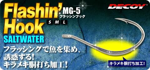 【ワームフック】 カツイチ デコイ フラッシンフック MG-5