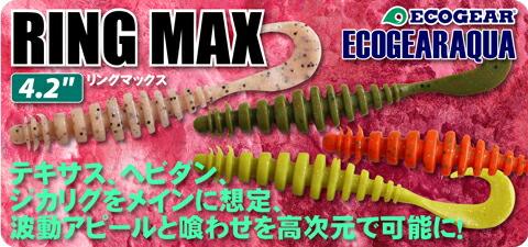 【ワーム】 エコギアアクア リングマックス