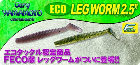 ゲーリーヤマモト エコ 2.5インチ レッグワーム