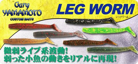 【ワーム】 ゲーリーヤマモト 2.5インチ レッグワーム