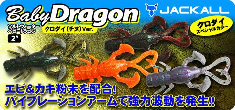 【ワーム】 ジャッカル ベビードラゴン