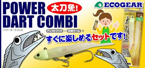 【エコギア】 パワーダートコンビ グロウ 【太刀魚・タチウオ用】
