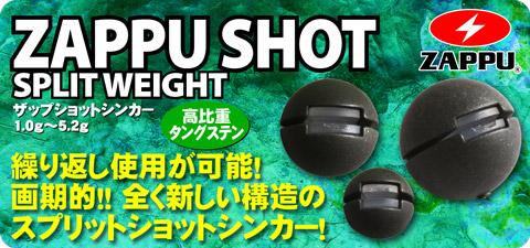 【スプリットショットシンカー】 ザップ (ZAPPU) ザップショット