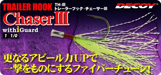 【トレーラーフック】 カツイチ デコイ TRAILER HOOK Chaser3 TH-3C (トレーラーフックチェーサー TH-3C) (チューンドプラスシリーズ)