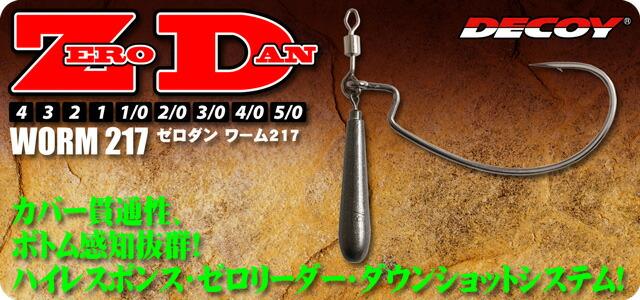 【ワームフック】 カツイチ デコイ ZERODAN WORM217 (ゼロダン ワーム217) (チューンドプラスシリーズ)