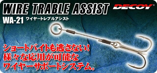 【ワイヤーサポートフック】 カツイチ デコイ WIRE TREBLE ASSIST (ワイヤートレブルアシアスト)