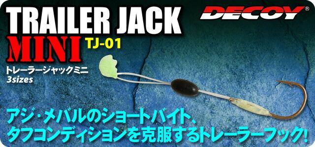 【トレーラーフック】 カツイチ デコイ TRAILER JACK MINI TJ-01 (トレーラージャックミニ TJ-01)