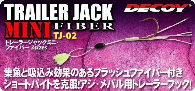 【トレーラーフック】 カツイチ デコイ TRAILER JACK MINI FIBER TJ-02 (トレーラージャックミニファイバー TJ-02)