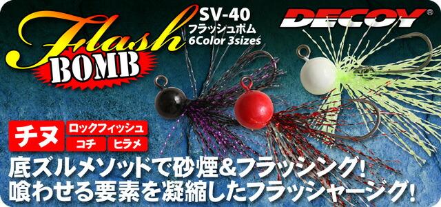 カツイチ デコイ Flash BOMB (フラッシュボム)
