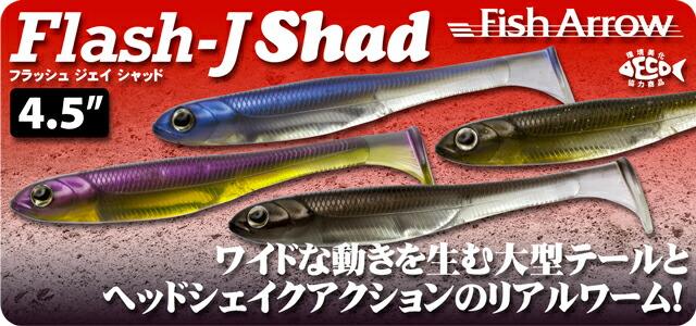フィッシュアロー フラッシュJ シャッド 4.5インチ