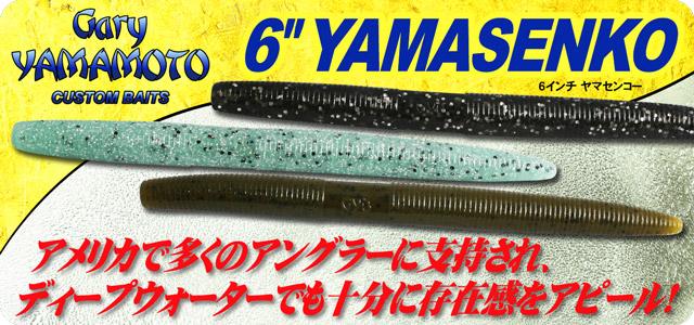 ゲーリーヤマモト 6インチ ヤマセンコー