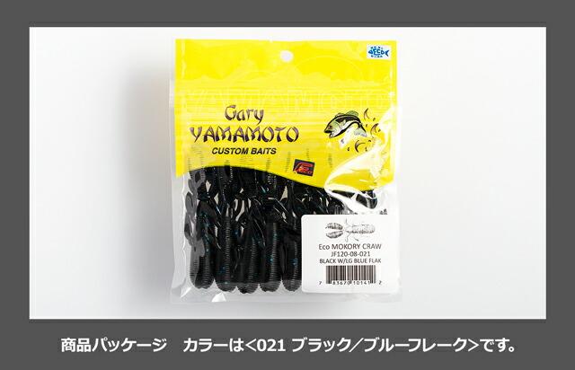 ゲーリーヤマモト モコリークロー (Fecoモデル)  021 ブラック/ブルーフレーク