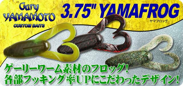 ゲーリーヤマモト 3.75インチ ヤマフロッグ