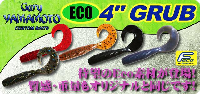 ゲーリーヤマモト エコ 4インチグラブ