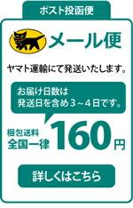 ヤマト運輸(メール便)