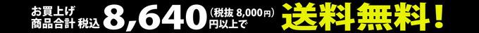 宅配便8000円以上購入で送料無料!