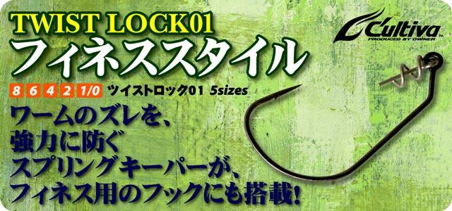 オーナー カルティバ ツイストロック01 フィネススタイル TL-01