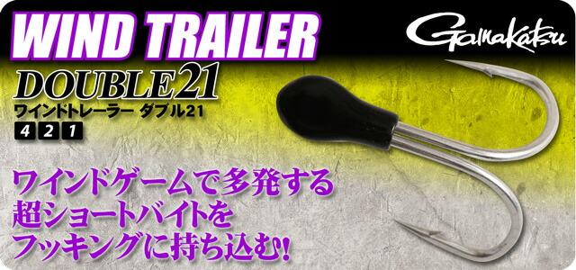 【トレーラーフック】 がまかつ WIND TRAILER (ワインドトレーラー) DOUBLE21